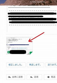 gmail 添付 ファイル 直接 開く